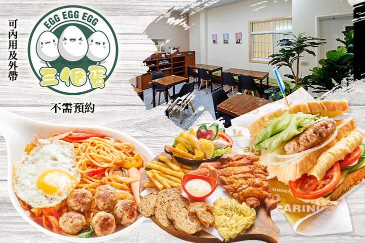 【高雄】三個蛋早午餐 #GOMAJI吃喝玩樂券#電子票券#美食餐飲