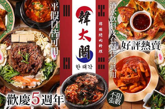 韓太閣韓國烤肉.料理