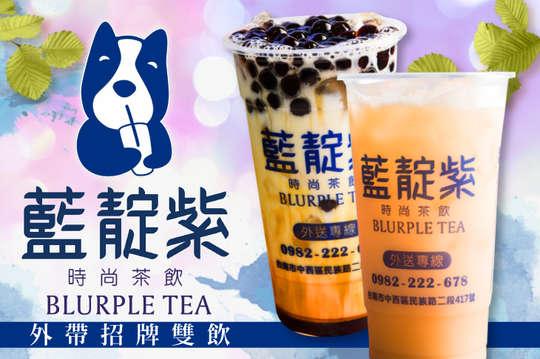 藍靛紫時尚茶飲 招牌雙飲