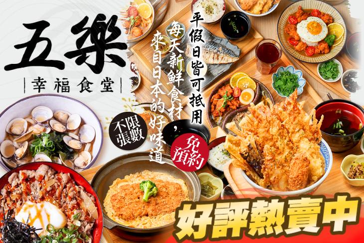 【台北】五樂幸福食堂 #GOMAJI吃喝玩樂券#電子票券#美食餐飲