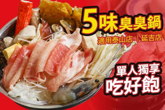 5味臭臭鍋(泰山店)