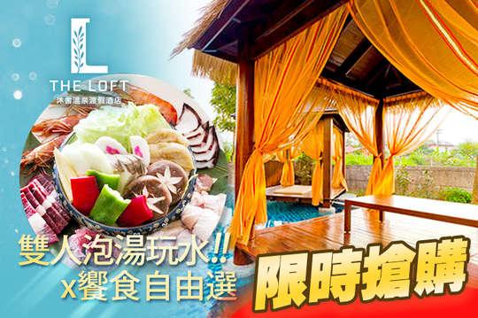 金山沐舍溫泉渡假酒店