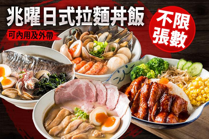 【台中】兆曜日式拉麵丼飯 #GOMAJI吃喝玩樂券#電子票券#美食餐飲