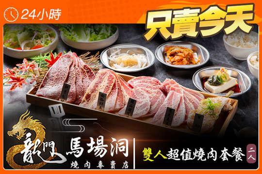 龍門馬場洞燒肉專賣店