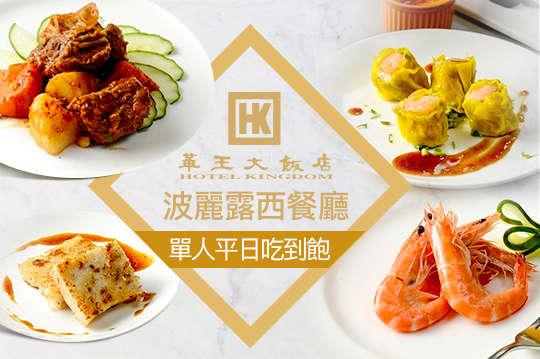 華王大飯店-波麗露西餐廳