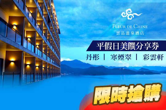 雲品溫泉酒店日月潭