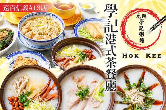學記港式茶餐廳(遠百信義A13店)