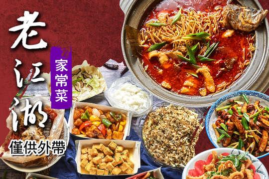 老江湖家常菜