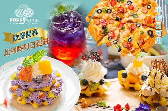 Poppy Waffle(中清店)