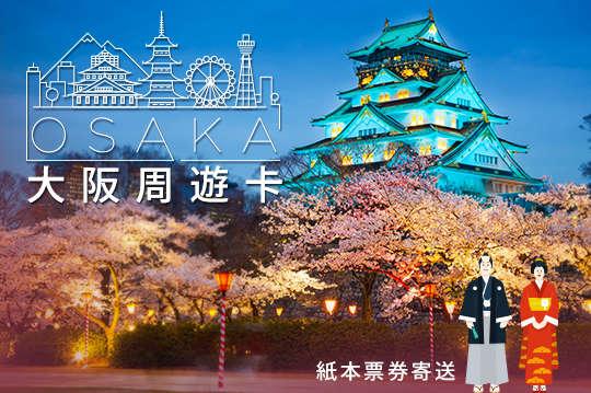 日本-大阪周遊卡(實體票)