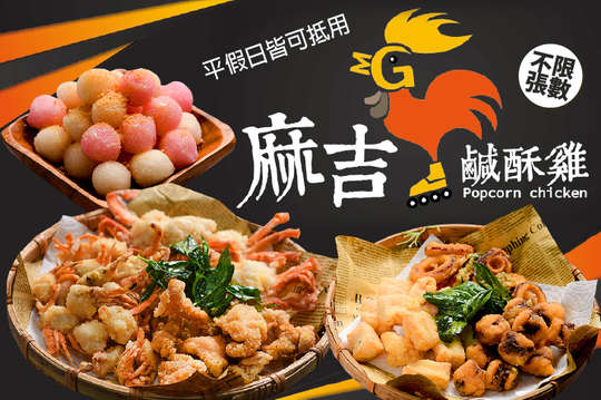 麻吉鹹酥雞