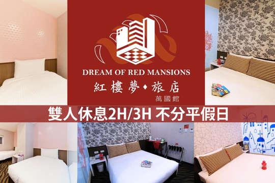 台北-紅樓夢旅店