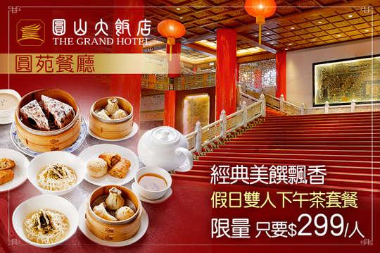 台北圓山大飯店-圓苑餐廳