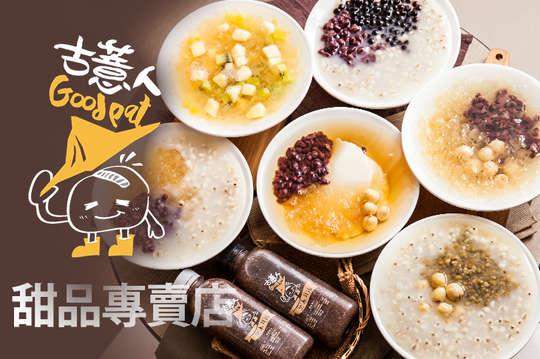 古薏人甜品專賣店