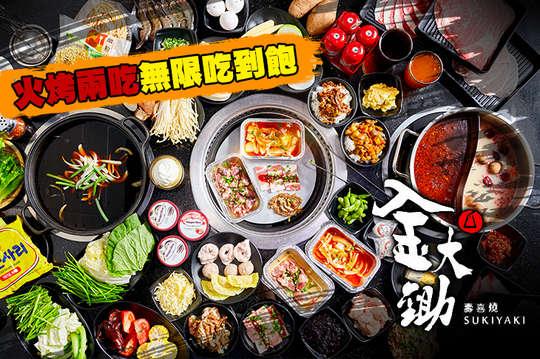 金大鋤壽喜燒(三創店)