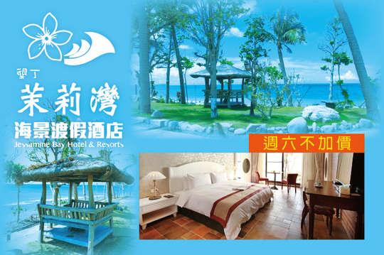 墾丁茉莉灣海景渡假酒店