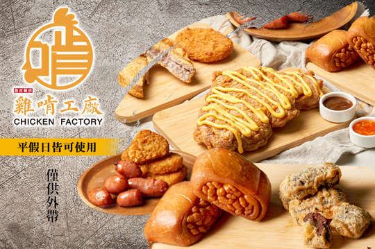 雞啃工廠chicken factory