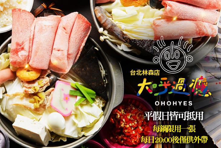 【台北】大呼過癮(台北林森店) #GOMAJI吃喝玩樂券#電子票券#美食餐飲