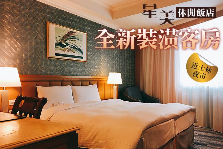 【台北】台北美系列-星美休閒飯店 #GOMAJI吃喝玩樂券#電子票券#商旅休憩