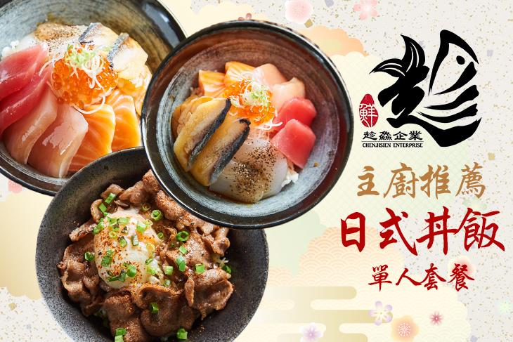 【高雄】趁鱻壽司 #GOMAJI吃喝玩樂券#電子票券#美食餐飲