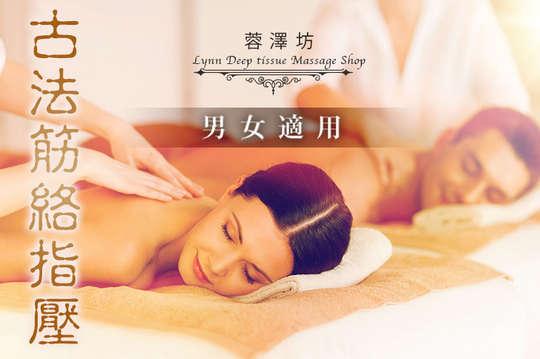 蓉澤坊 Lynn Deep tissue Massage Shop