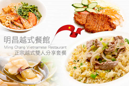 明昌越式餐館 Ming Chang Vietnamese Restaurant