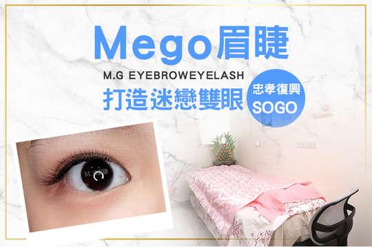 Mego 眉睫