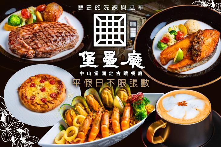 【台北】中山堂堡壘餐廳 #GOMAJI吃喝玩樂券#電子票券#中式