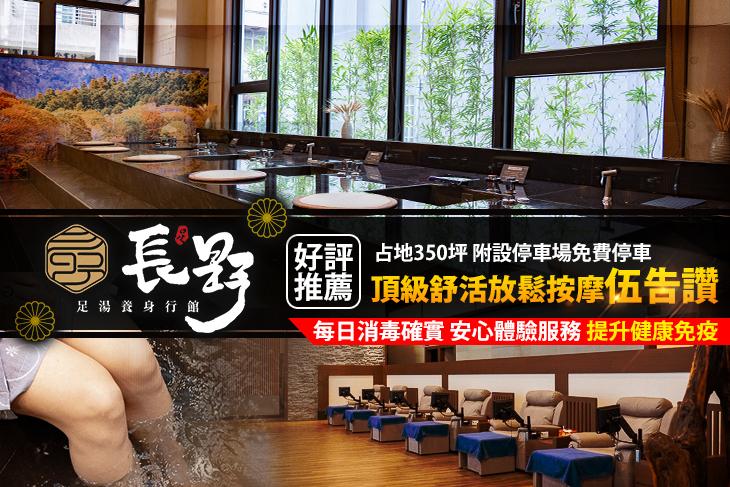 【台中】長野足湯養身行館 #GOMAJI吃喝玩樂券#電子票券#按摩