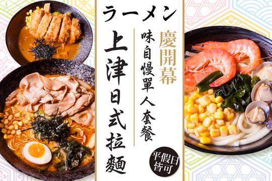 上津日式拉麵