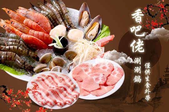 香吧佬涮涮鍋(大安店)