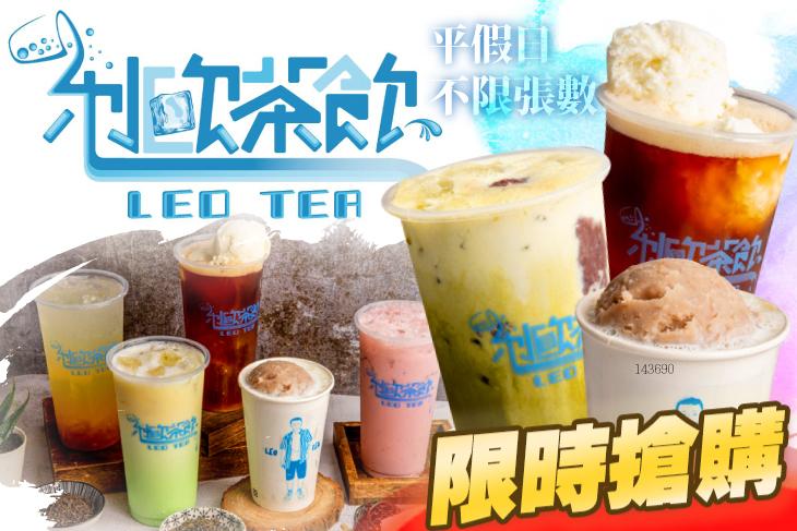 【台南】利歐茶飲 Leo Tea(小東店) #GOMAJI吃喝玩樂券#電子票券#美食餐飲