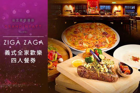 台北君悅酒店-ZIGA ZAGA