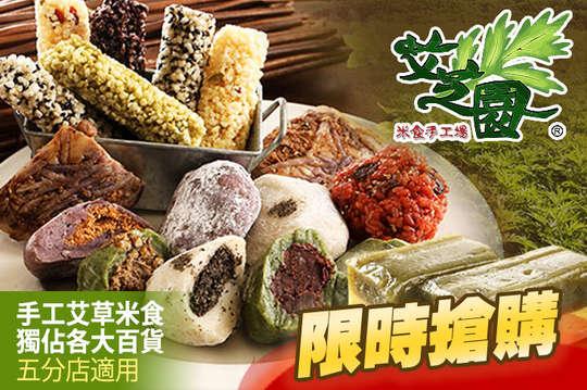 艾芝園米食手工場(微風三總商店街)
