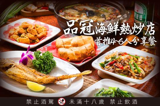 品冠海鮮熱炒店