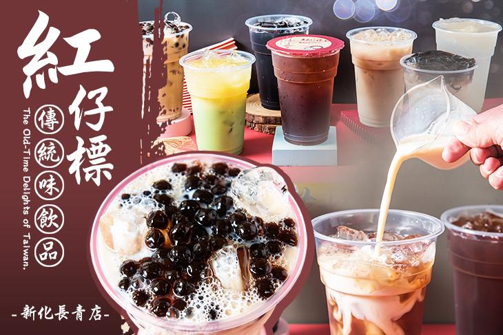 【台南】紅仔標(新化長青店) #GOMAJI吃喝玩樂券#電子票券#美食餐飲