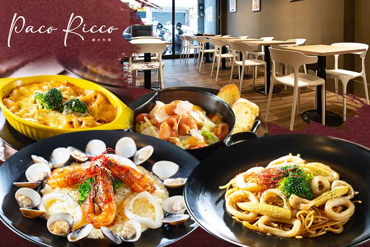 【台中】Paco Ricco義大利麵 #GOMAJI吃喝玩樂券#電子票券#美食餐飲