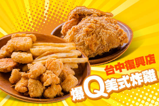爆Q美式炸雞(台中復興店)