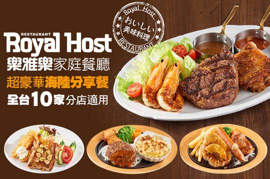 Royal Host樂雅樂家庭餐廳(松江店)