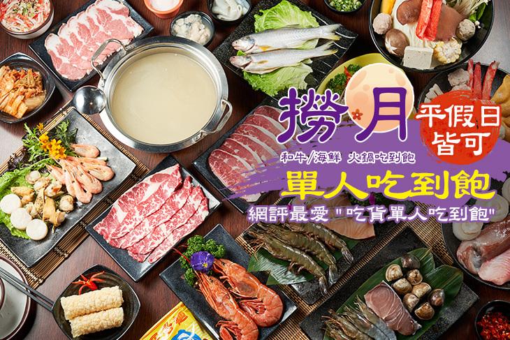 【台北】撈月 和牛海鮮火鍋吃到飽 #GOMAJI吃喝玩樂券#電子票券#美食餐飲
