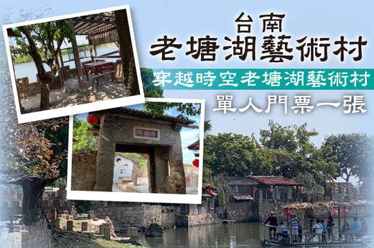 台南-老塘湖藝術村