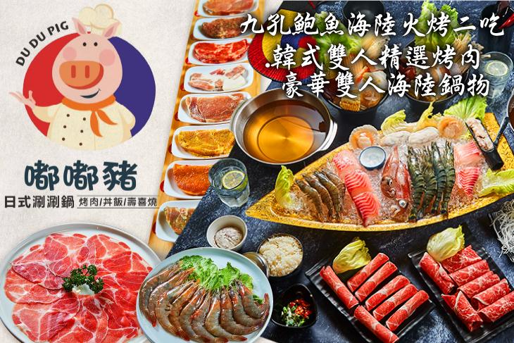 【高雄】嘟嘟豬日式涮涮鍋/烤肉/丼飯 #GOMAJI吃喝玩樂券#電子票券#美食餐飲