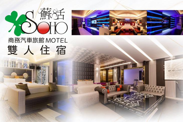 【桃園】桃園-蘇活商務汽車旅館 #GOMAJI吃喝玩樂券#電子票券#Motel