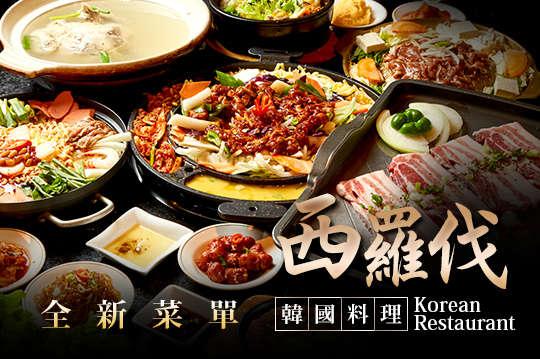 西羅伐韓國料理