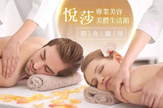 悅莎專業美容美體生活館