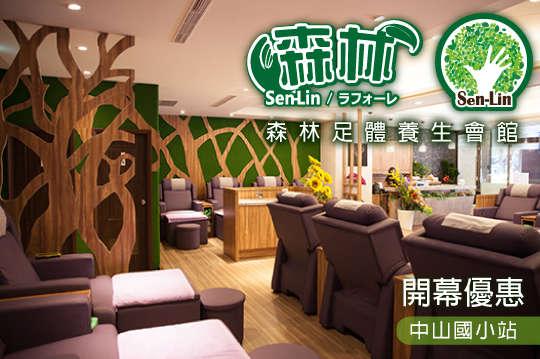 森林足體養生會館