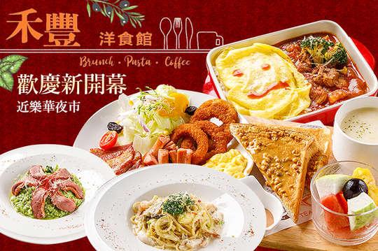 禾豐洋食館