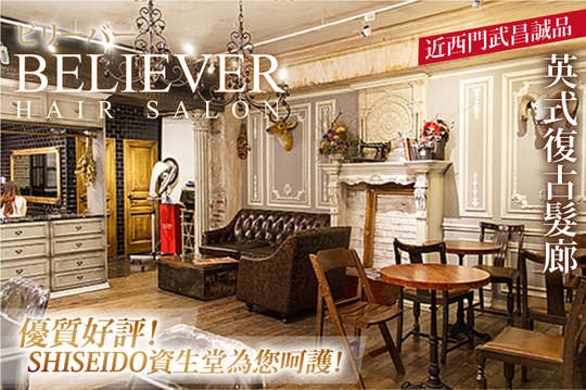 Believer Hair Salon