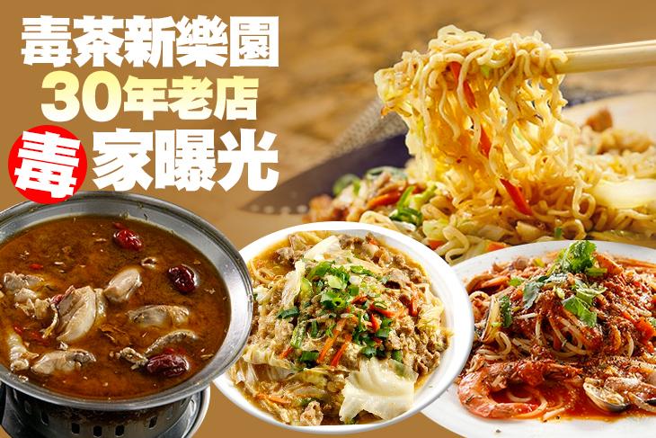 【台北】毒茶新樂園 #GOMAJI吃喝玩樂券#電子票券#中式