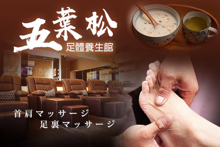 【台中】五葉松足軆養生館 #GOMAJI吃喝玩樂券#電子票券#按摩